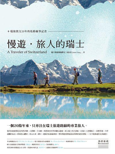 慢遊.旅人的瑞士:瑞旅教父20年的私路線筆記書