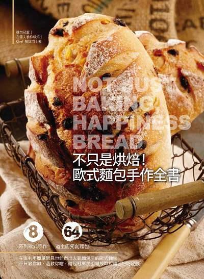 不只是烘焙!歐式麵包手作全書:8系列歐式手作 64道主廚獨創麵包