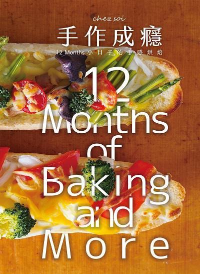 手作成癮:12 Months小日子的手感烘焙