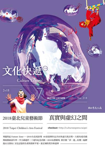 文化快遞 [第218期] [2018年07月號]:2018台北兒童藝術節