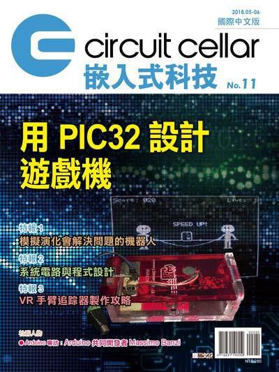Circuit Cellar嵌入式科技 國際中文版 [Isuue 11]:用PIC32設計遊戲機