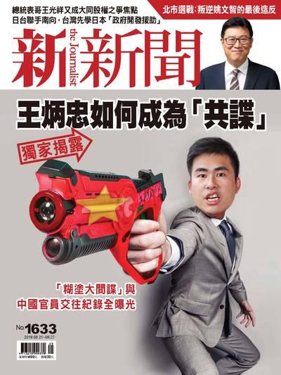 新新聞 2018/06/21 [第1633期]:王炳忠如何成為「共諜」