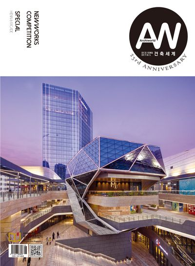 Archiworld [Vol. 277]:New works competition:Special HENN & FACADE