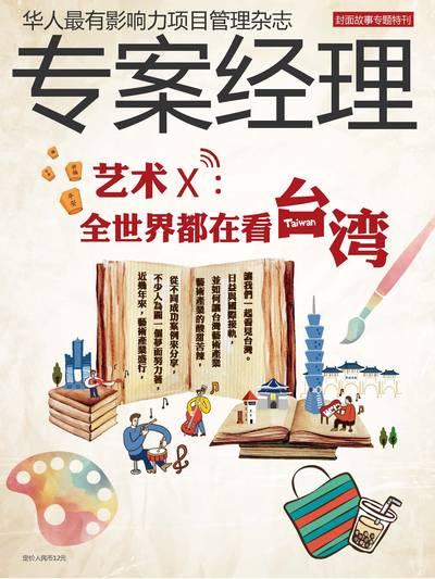 專案經理雜誌 [簡中版] [第39期]:藝術X : 全世界都在看台灣