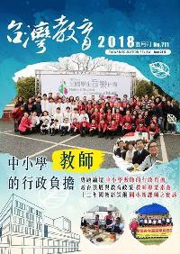 台灣教育 [第711期]:中小學教師的行政負擔