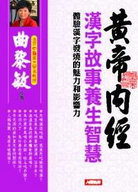 漢字故事養生智慧, 養生篇