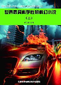 世界最具科學性的科幻小說. 2