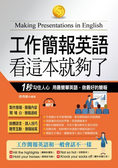 工作簡報英語看這本就夠了 [有聲書]:1秒勾住人心 用最簡單英語, 做最好的簡報