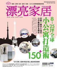 漂亮家居 [第136期] A本:8~25坪 全球小公寓打造術150+