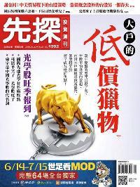 先探投資週刊 2018/06/22 [第1992期]:大戶的 低價獵物