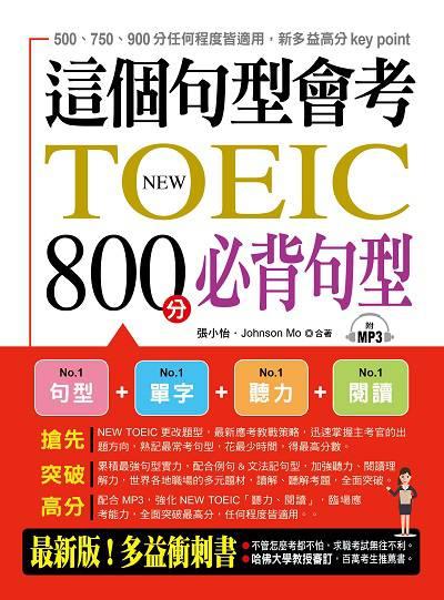 這個句型會考 [有聲書]:NEW TOEIC 800分必背句型
