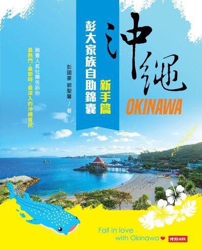 沖繩彭大家族自助錦囊, 新手篇