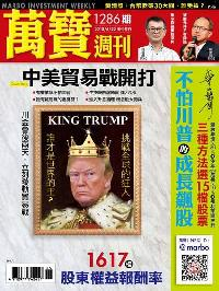 萬寶週刊 2018/06/22 [第1286期]:中美貿易戰開打