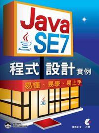Java SE7程式設計實例