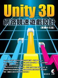 Unity 3D網路競速遊戲設計