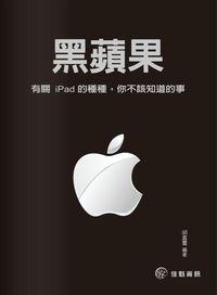 黑蘋果:有關iPad的種種,你不該知道的事