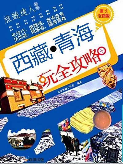 西藏.青海玩全攻略