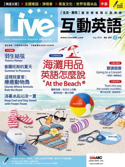 Live互動英語 [第207期] [有聲書]:海灘用品英語怎麼說