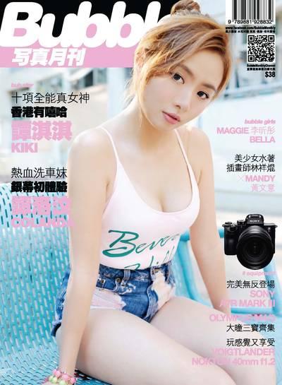Bubble 寫真月刊 [第71期]:十項全能真女神 香港有嘻哈 譚淇淇 KIKI