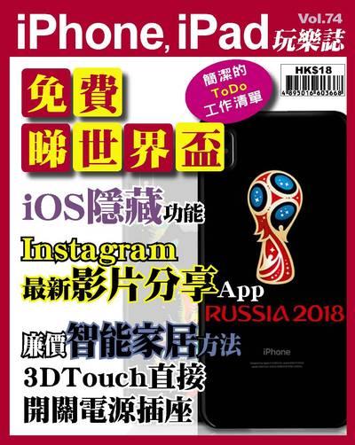 iPhone, iPad玩樂誌 [第74期]:免費睇世界盃