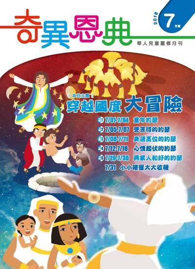奇異恩典 [2018年07月號]:華人兒童靈修月刊:穿越國度大冒險