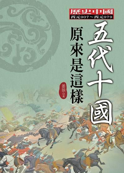 五代十國原來是這樣:歷史中國西元907-西元前979