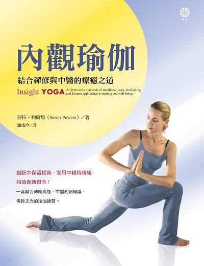 內觀瑜伽:結合禪修與中醫的癒療之道