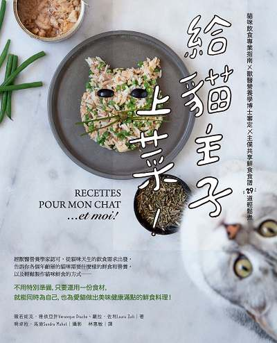 給貓主子上菜!:貓咪飲食專業指南x獸醫營養學博士審定x主僕共享鮮食食譜29道輕鬆煮