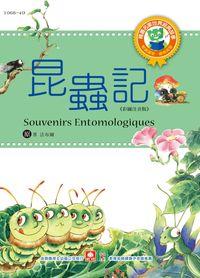 世界經典故事:昆蟲記