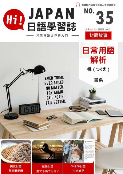 Hi! JAPAN 日語學習誌 [第35期] [有聲書]:日常用語解析