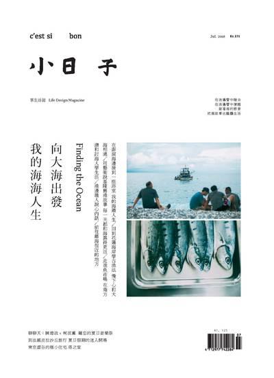 小日子享生活誌 [第75期]:向大海出發 我的海海人生