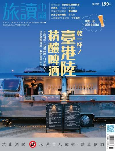 Or旅讀中國 [第77期]:精釀啤酒 臺港陸 乾一杯!