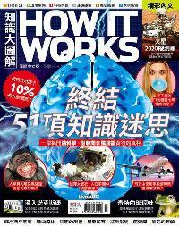 How it works知識大圖解 [2018年07月號] [ISSUE 46]:終結51項知識迷思