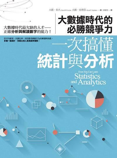一次搞懂統計與分析:大數據時代的必勝競爭力
