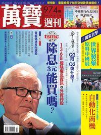 萬寶週刊 2012/07/02 [第974期]:Tsmc除息3元能買嗎?