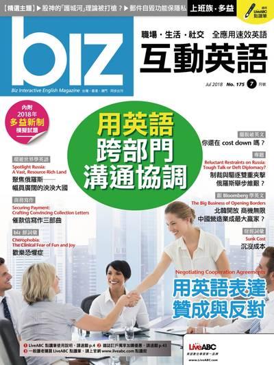 biz互動英語 [第175期] [有聲書]:用英語跨部門溝通協調