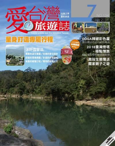 愛台灣旅遊誌 [第134期]:量身打造專屬行程