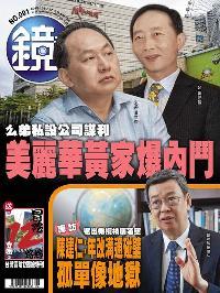 鏡週刊 2018/06/27 [第91期]:么弟私設公司謀利 美麗華黃家爆內鬥