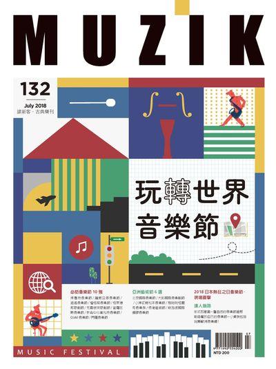 MUZIK古典樂刊 [第132期]:玩轉世界音樂節