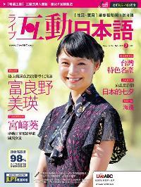 ライブ互動日本語 [第19期] [有聲書]:富良野 美瑛