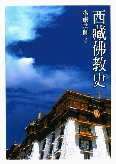 西藏佛教史