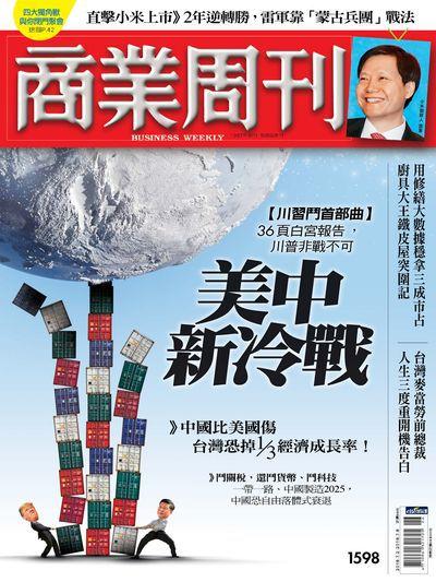 商業周刊 2018/07/02 [第1598期]:美中新冷戰