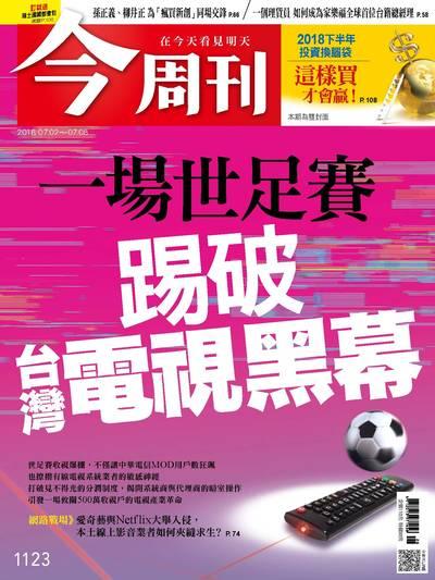 今周刊 2018/07/02 [第1123期]:一場世足賽踢破台灣電視黑幕
