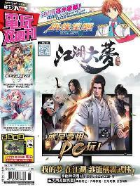 電玩双週刊 2018/06/28 [第239期]:江湖大夢