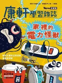 Top945康軒學習雜誌 [初階版] [第375期]:家裡的電力怪獸
