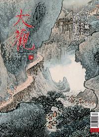大觀月刊 [第106期]:袁江袁耀 專輯