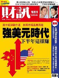 財訊雙週刊 [第558期]:強美元時代