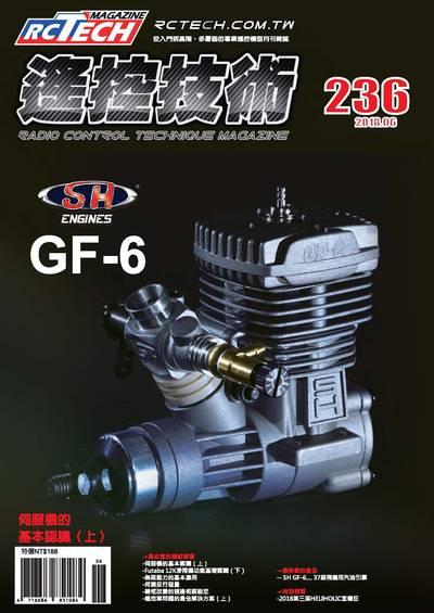 遙控技術 [第236期]:SH GF-6