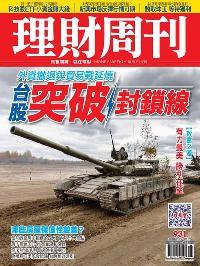 理財周刊 2018/06/29 [第931期]:台股突破封鎖線
