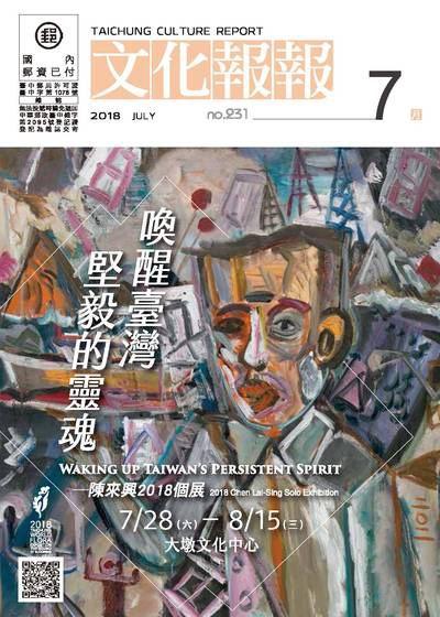 文化報報 [第231期] [2018年07月]:喚醒臺灣堅毅的靈魂